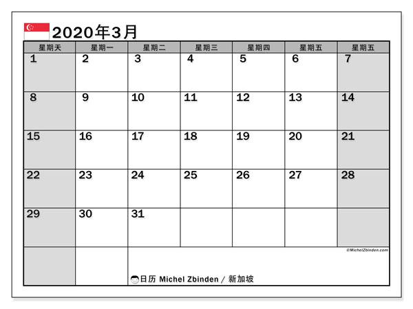 日历2020年3月,在新加坡度假. 公共假日免费打印日历.