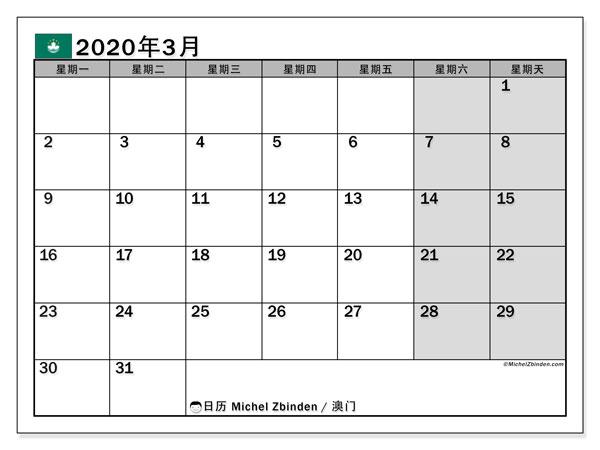 日历2020年3月,在澳门度假. 日历假期免费打印.