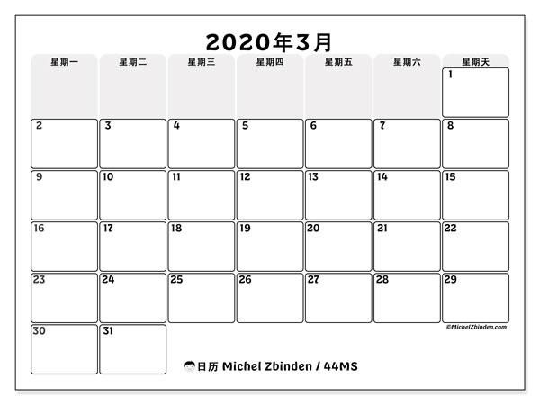 日历2020年3月, 44MS. 子弹报免费打印.
