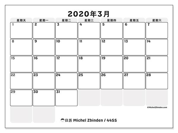日历2020年3月, 44SS. 免费日历打印.