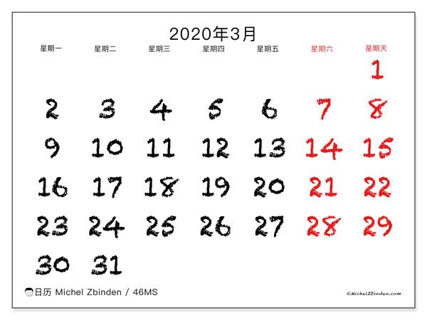 日历2020年3月, 46MS. 每月日历可免费打印.