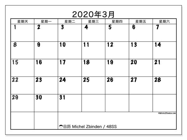 日历2020年3月, 48SS. 每月日历可免费打印.