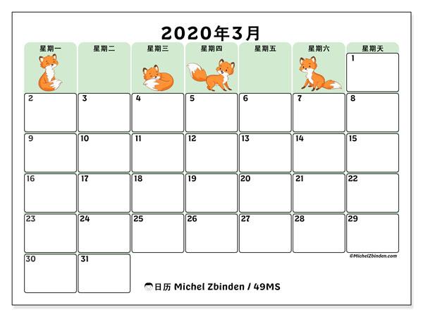 日历2020年3月, 49MS. 免费日历打印.