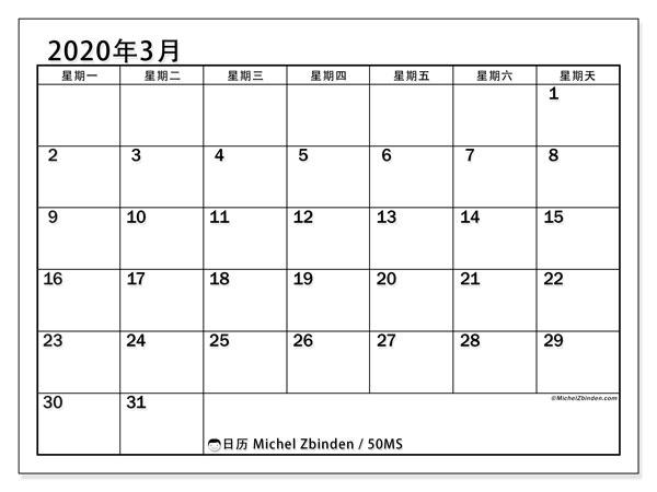 日历2020年3月, 50MS. 组织者免费打印.