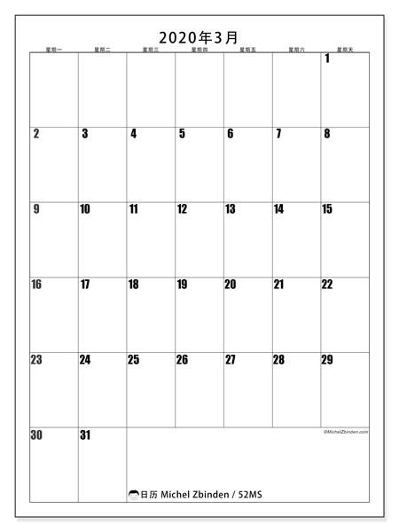日历2020年3月, 52MS. 免费可打印的日历.