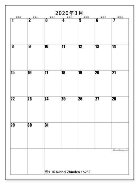 日历2020年3月, 52SS. 免费可打印的日历.
