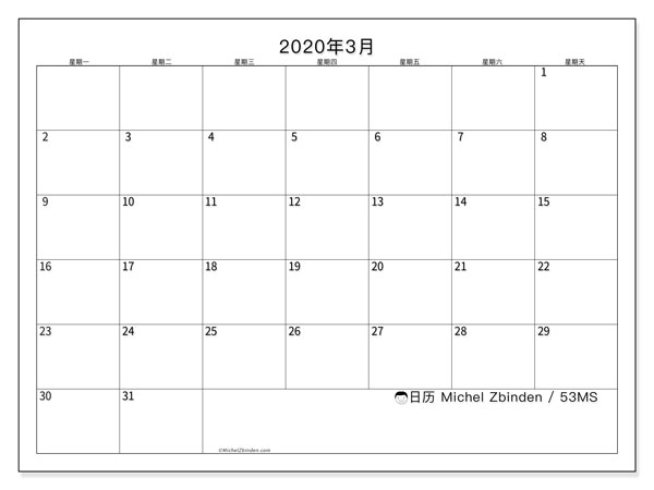 日历2020年3月, 53MS. 组织者免费打印.