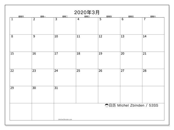 日历2020年3月, 53SS. 组织者免费打印.