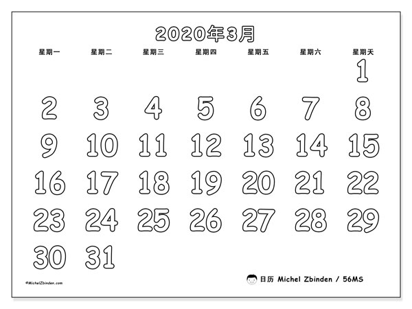 日历2020年3月, 56MS. 日历可免费打印.