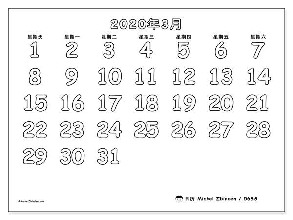 日历2020年3月, 56SS. 日历可免费打印.