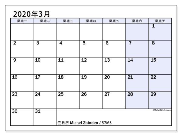 日历2020年3月, 57MS. 组织者免费打印.