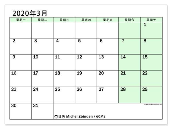 日历2020年3月, 60MS. 免费日历打印.