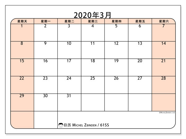日历2020年3月, 61SS. 本月日历可免费打印.