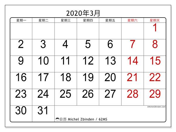 日历2020年3月, 62MS. 本月日历可免费打印.