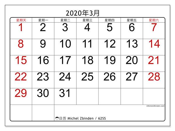 日历2020年3月, 62SS. 组织者免费打印.