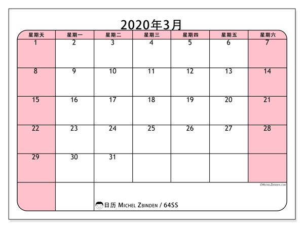 日历2020年3月, 64SS. 日历可免费打印.
