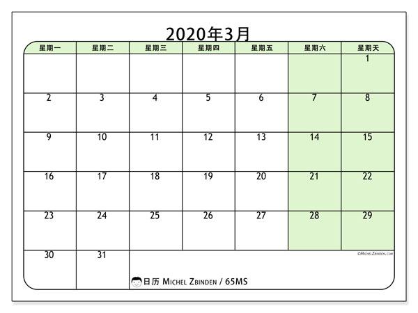 日历2020年3月, 65MS. 免费打印计划.