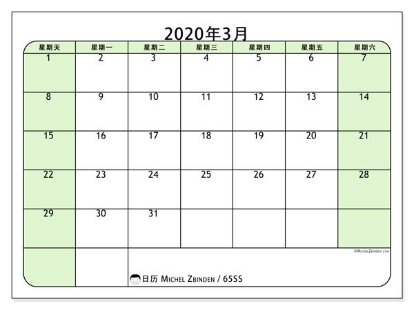 日历2020年3月, 65SS. 免费日历打印.