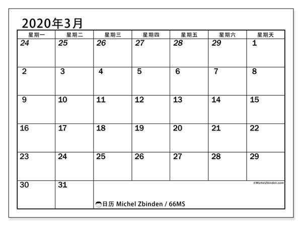 日历2020年3月, 66MS. 每月日历可免费打印.
