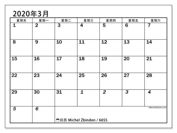 日历2020年3月, 66SS. 日历可免费打印.