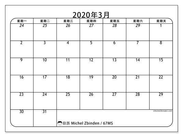 日历2020年3月, 67MS. 免费打印计划.