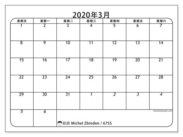 日历2020年3月, 67SS. 组织者免费打印.