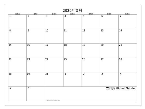 日历2020年3月, 70SS. 每月日历可免费打印.