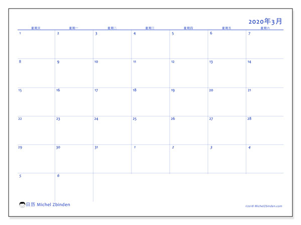 日历2020年3月, 73SS. 免费打印计划.