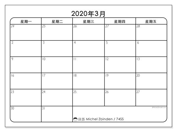 日历2020年3月, 74SS. 免费日历打印.