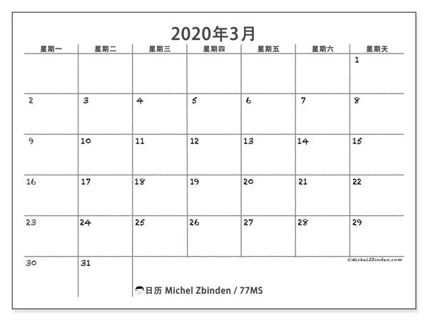 日历2020年3月, 77MS. 免费可打印的日历.