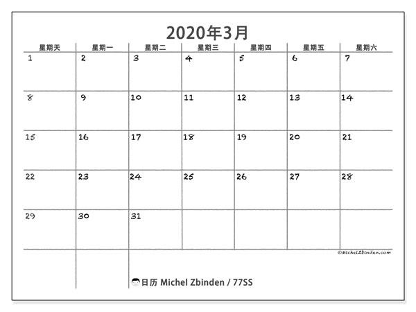 日历2020年3月, 77SS. 本月日历可免费打印.
