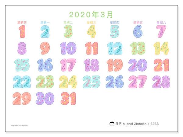 日历2020年3月, 83SS. 本月日历可免费打印.