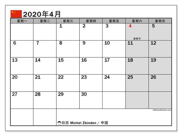 日历2020年4月,在中国度假. 日历假期免费打印.