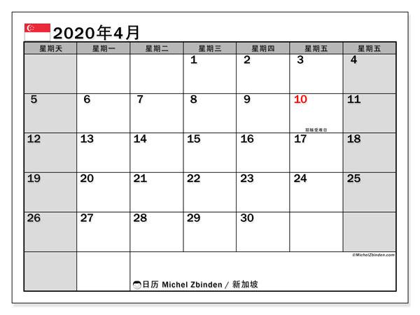 日历2020年4月,在新加坡度假. 公共假日免费打印日历.