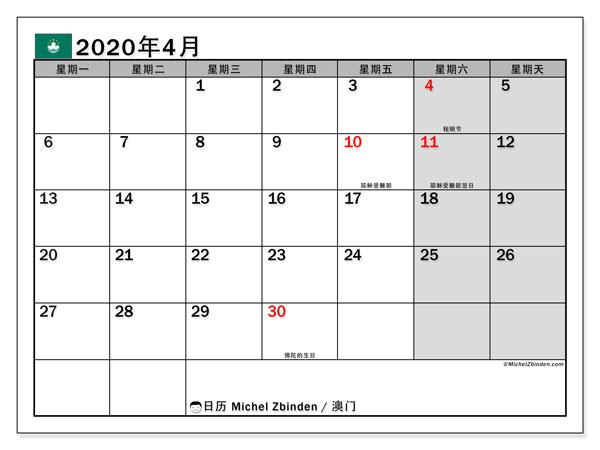 日历2020年4月,在澳门度假. 公共假日免费打印日历.