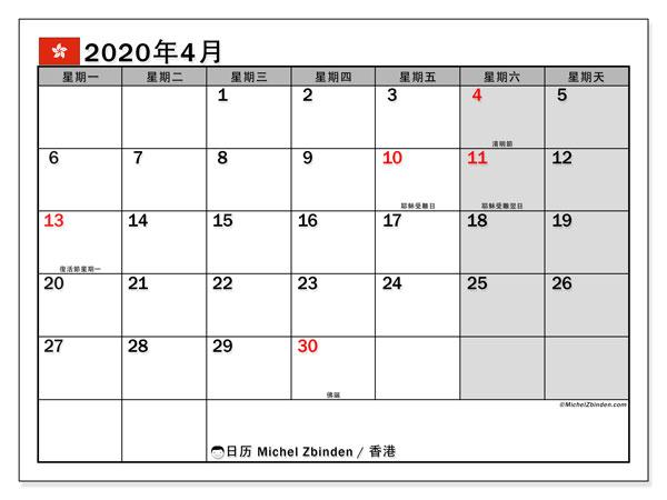 日历2020年4月,在香港度假. 公共假日免费打印日历.