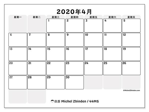 日历2020年4月, 44MS. 本月日历可免费打印.