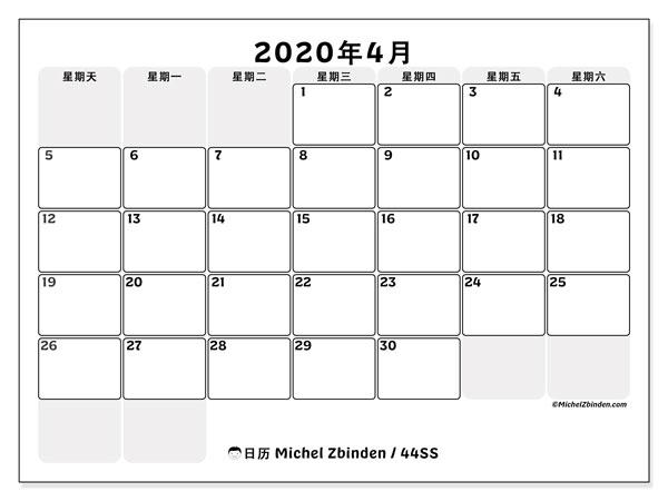 日历2020年4月, 44SS. 组织者免费打印.