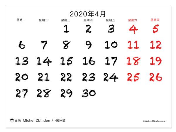 日历2020年4月, 46MS. 免费打印计划.