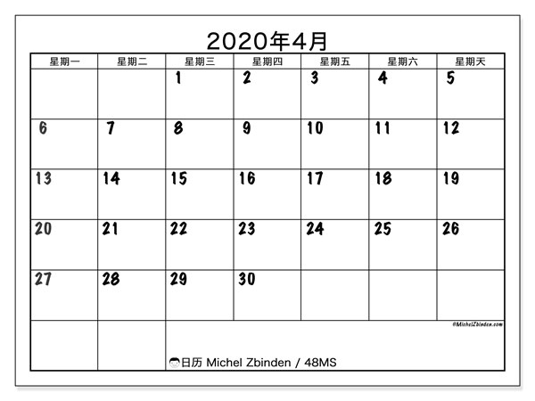 日历2020年4月, 48MS. 每月日历可免费打印.