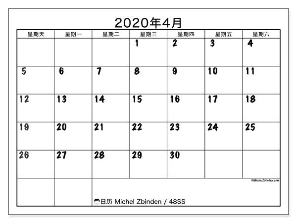 日历2020年4月, 48SS. 日历可免费打印.