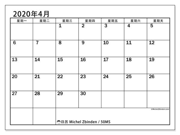 日历2020年4月, 50MS. 免费日历打印.