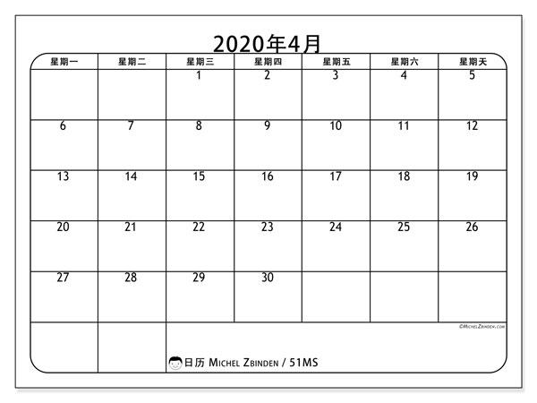 日历2020年4月, 51MS. 每月日历可免费打印.