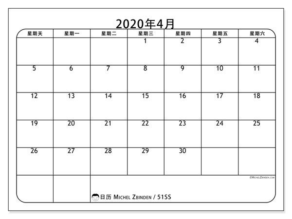 日历2020年4月, 51SS. 每月日历可免费打印.
