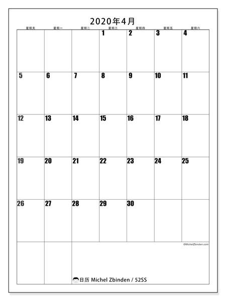 日历2020年4月, 52SS. 每月日历可免费打印.