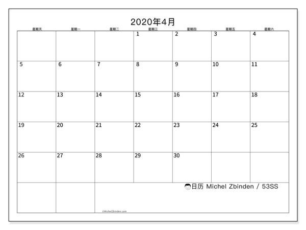 日历2020年4月, 53SS. 日历可免费打印.