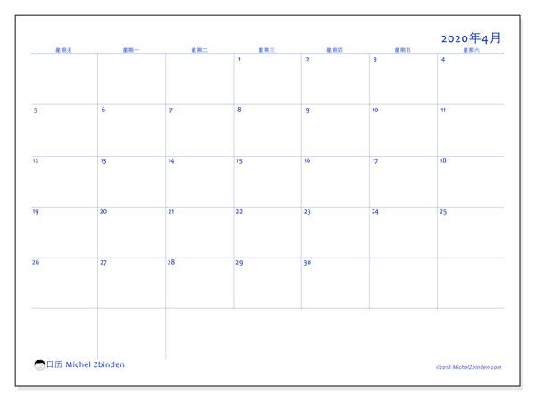 日历2020年4月, 55SS. 免费日历打印.