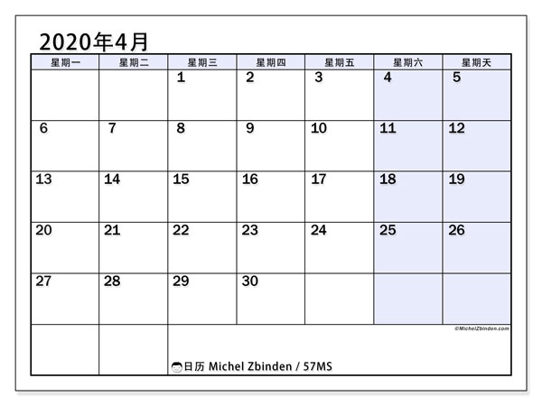 日历2020年4月, 57MS. 免费打印计划.