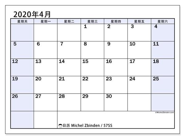 日历2020年4月, 57SS. 免费可打印的日历.