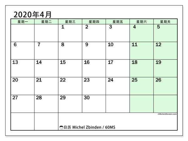 日历2020年4月, 60MS. 子弹报免费打印.